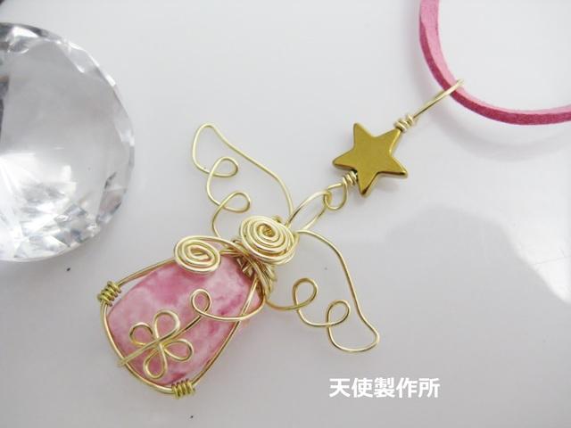 ロードナイトと星のペンダント(金)