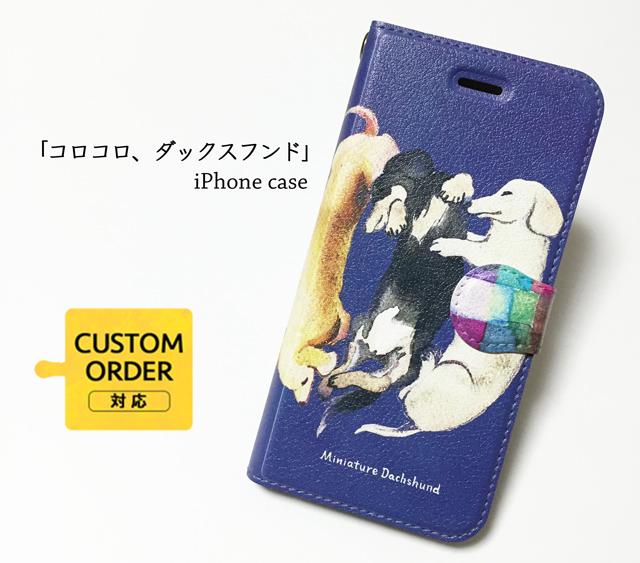 「コロコロ、ダックスフンド」iPhoneケース
