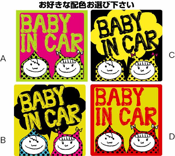 4種類から選ぶ BABY IN CAR ステッカー ...