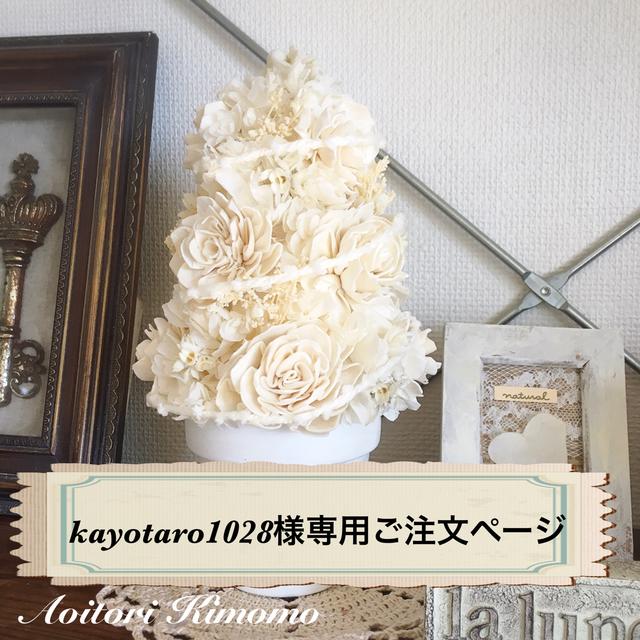 kayotaro1028様専用ご注文ページ