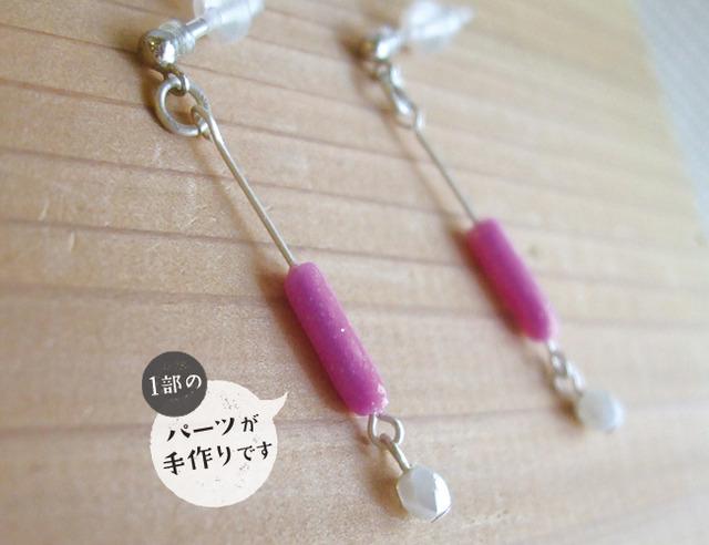 【ピアス】Pink Bar & Perl