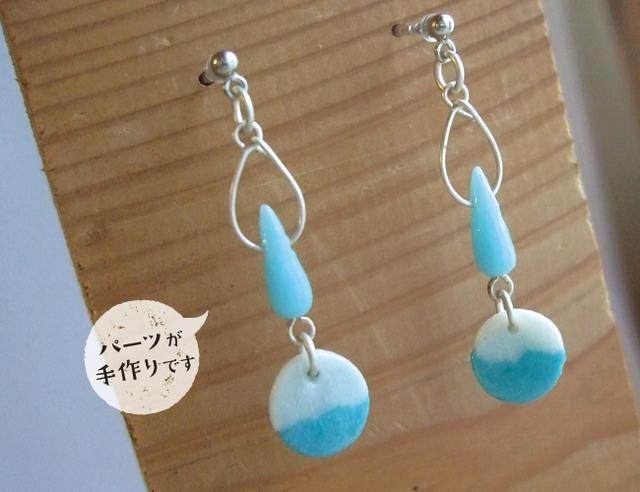 【ピアス】Blue Sea