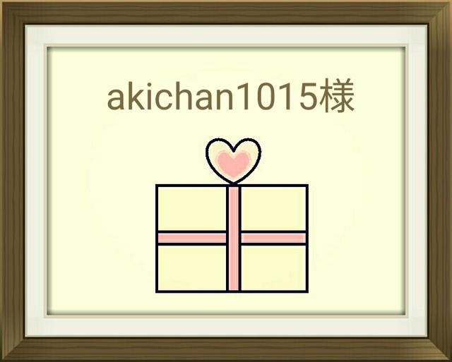 【 akichan1015様 オーダー 】
