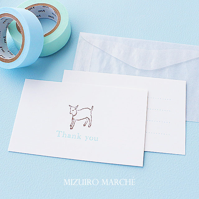 ヤギのメッセージカード  +  グラシン封筒