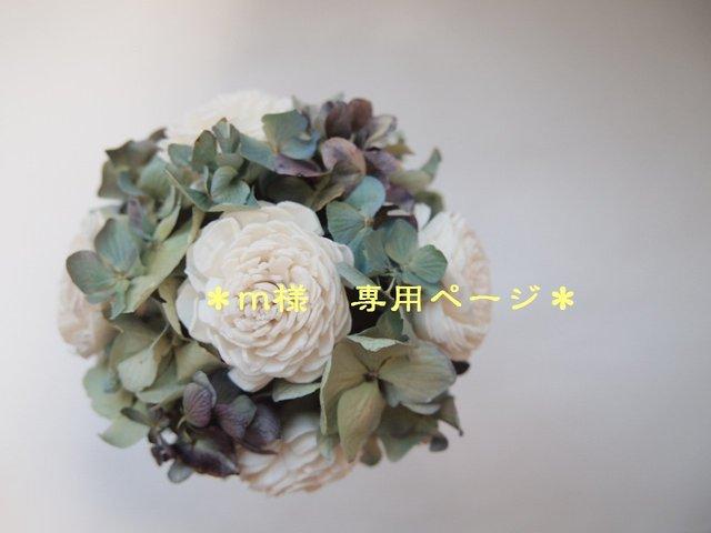 sawa-ya ~ * m様 専用ページ *