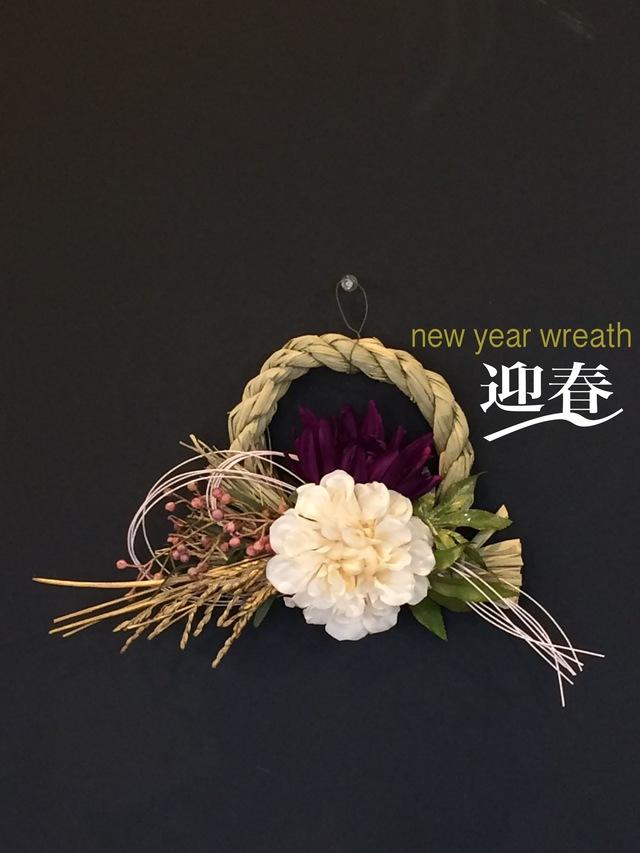 高級アートフラワーお正月飾り・モダン...