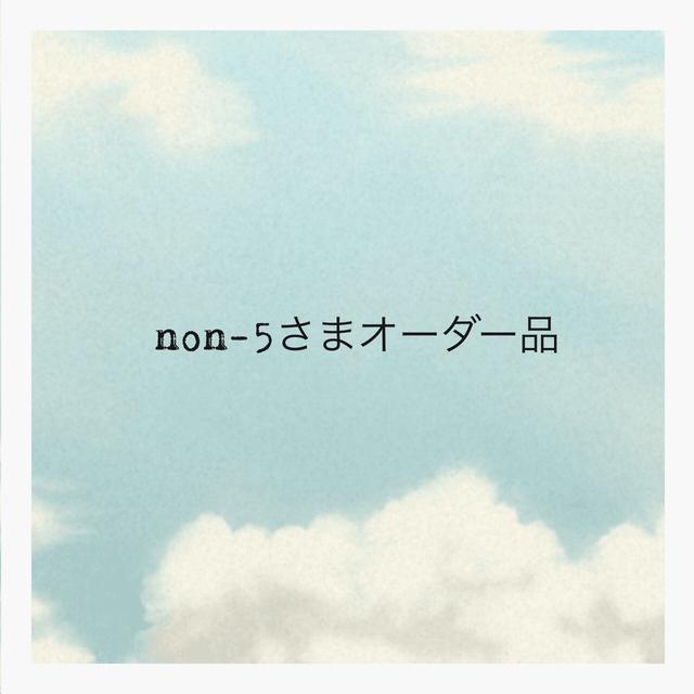 non-5さまオーダー品