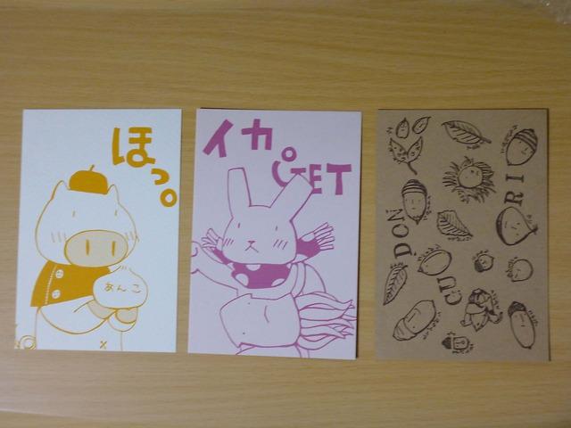 ポストカードセット3枚セット(ウサギとブタさんとDONGURI)