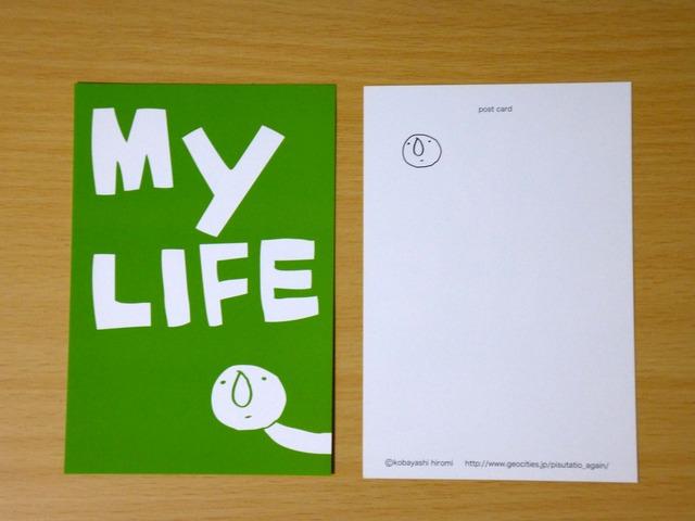 ポストカードセット4枚セット(MY LIFEくんとミカンくん)