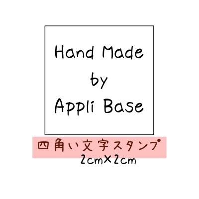 【オーダー】四角い文字スタンプ 2cm×2cm