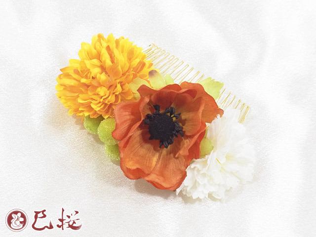 ビタミンカラーの花コーム