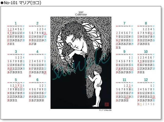 2017年度からの A4 切り絵ポスターカレンダー 1枚モノ No-101/202