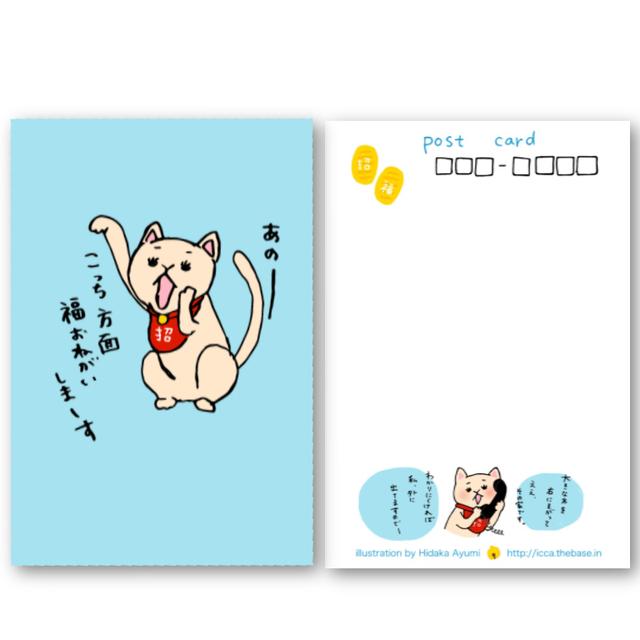 招き猫のポストカード 2枚セット