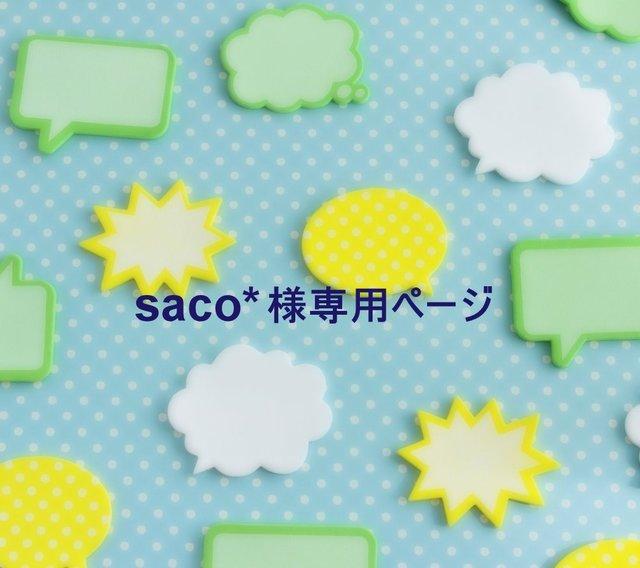 saco*様専用ページ