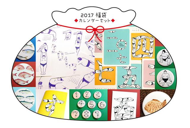 2017福袋◆カレンダーセット