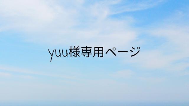 yuu様専用ページ