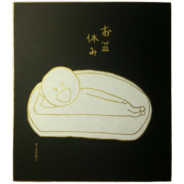 いくゾ〜くん原画色紙「お盆休み」