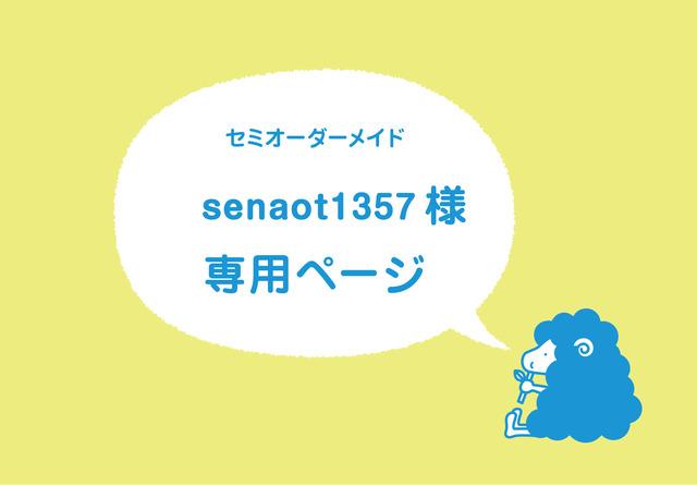 senaot1357様専用