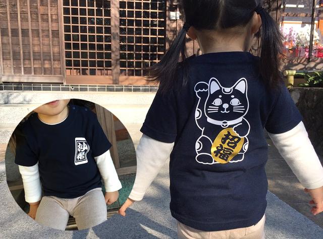 780cee6c0cdda お名前入り☆ベビー キッズ招き猫Tシャツ