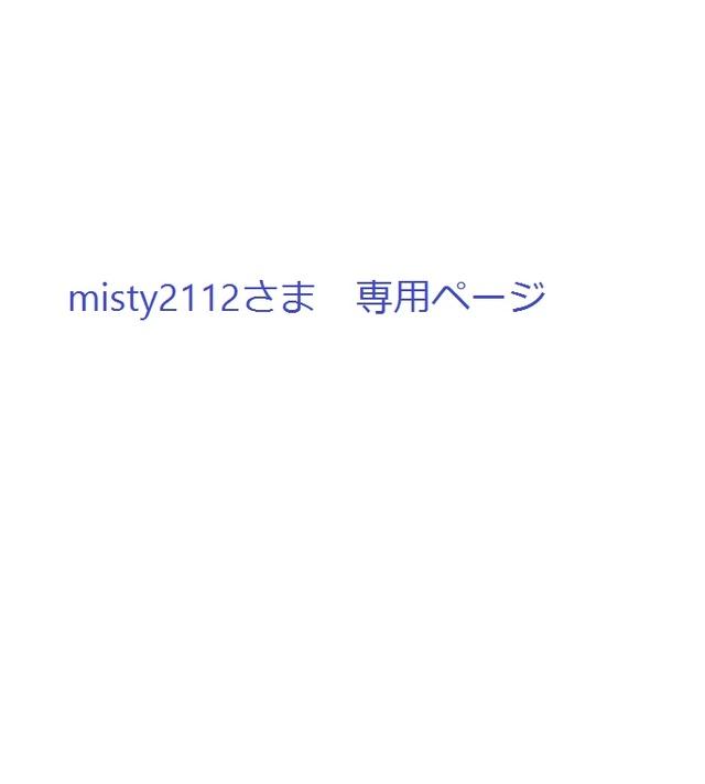 misty2112さま専用
