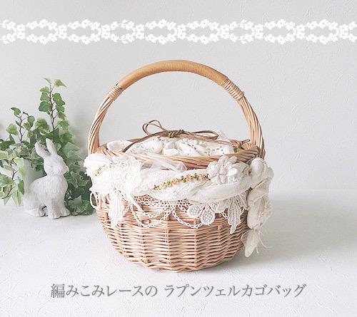 編みこみレースの ラプンツェルカゴバッグ