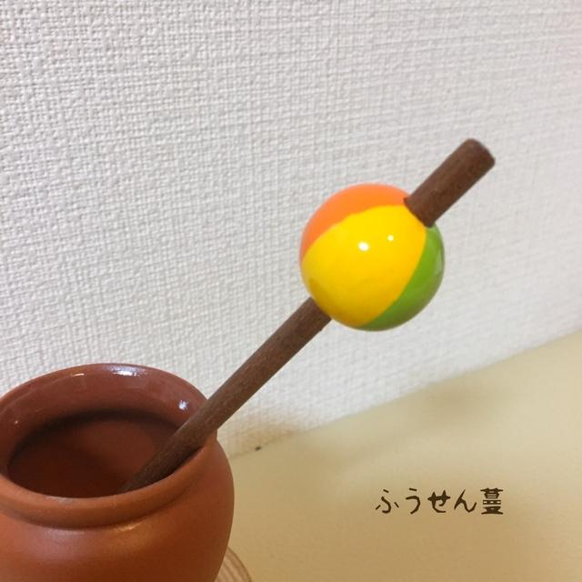 かんざし  塗り玉  オレンジ黄キミドリ