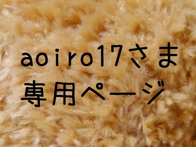 aoiro17さま専用ページ