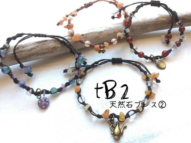 tb2-天然石ブレス? 販売中