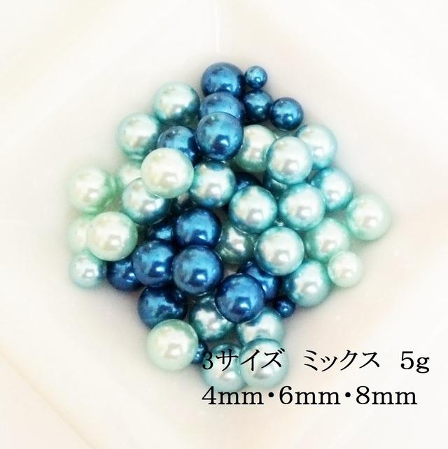 【マリン系】 穴なしパールアソート 5g