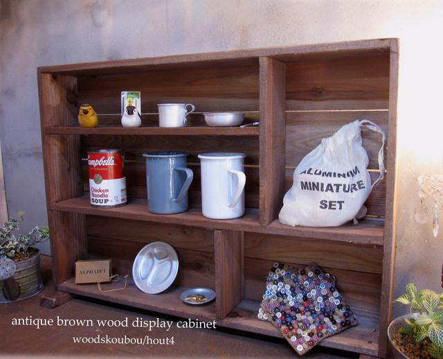 アンティークブラウン木製置き型飾り棚