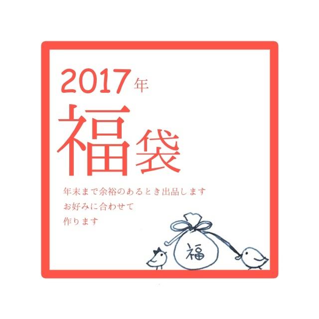 【時々再販】アクセサリー福袋2017(4〜...