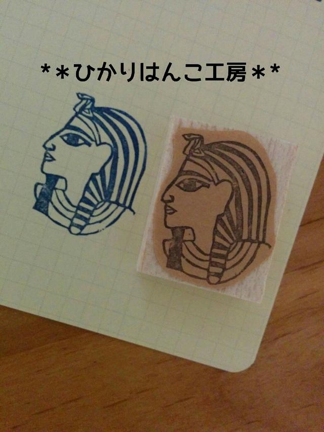 【再販】古代エジプト ファラオはんこ/...