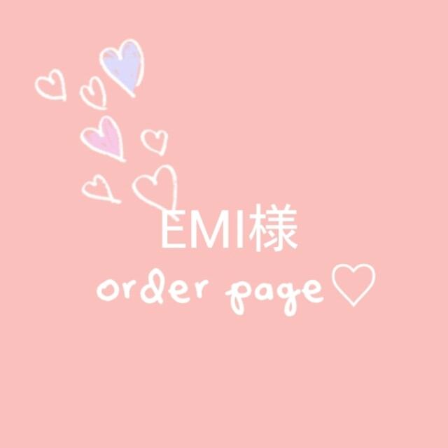 EMI様order page