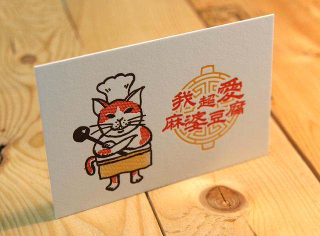 グリーティングカード 麻婆豆腐LOVE