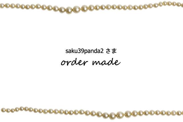 saku39panda2さま order made