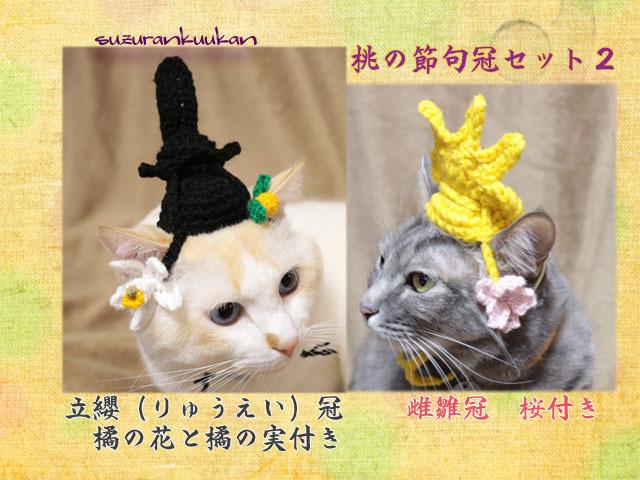 ★受注制作★編みお雛祭り用冠セット2