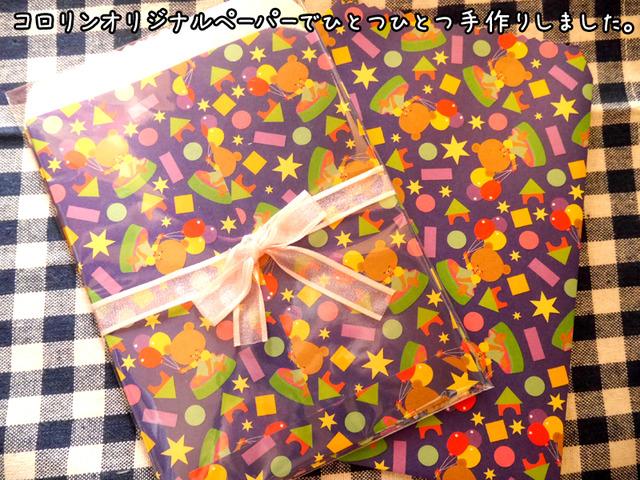 コロリン紙袋【1】10枚入り