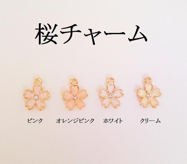 【クリーム】桜チャーム 5個
