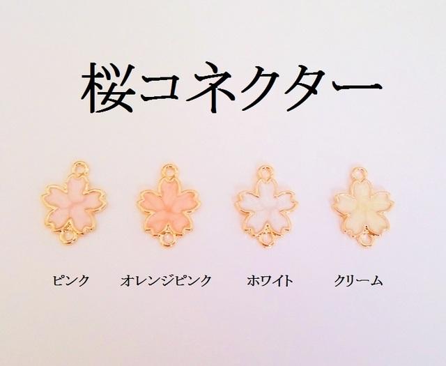 【オレンジピンク】桜コネクター 5個入り