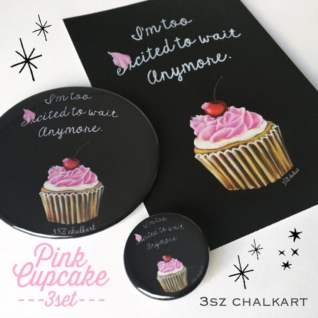 ピンクカップケーキ3点セット