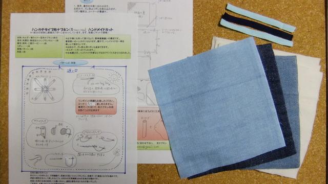 はじめの いっぽB(ハンカチ布ナプキンハンドメイドキット)