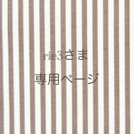 rie3さま 専用ページ