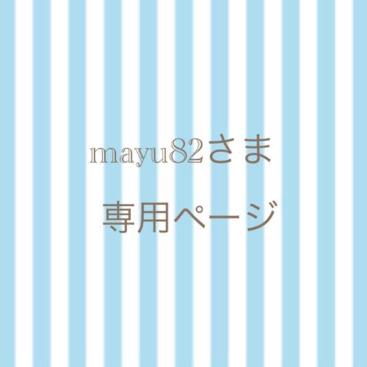 mayu82���� ���ѥڡ���
