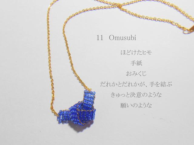 Omusubi ネックレス (青)