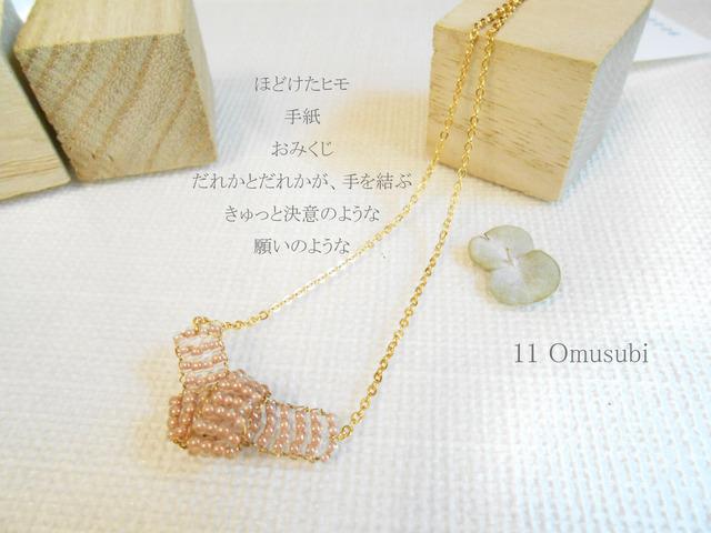 Omusubi ネックレス(ベージュ)