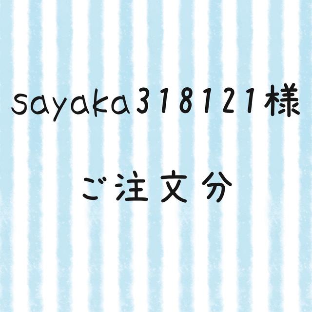 sayaka318121様 ご注文 4点セット
