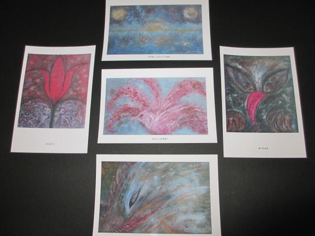 絵画ポストカード5枚セット