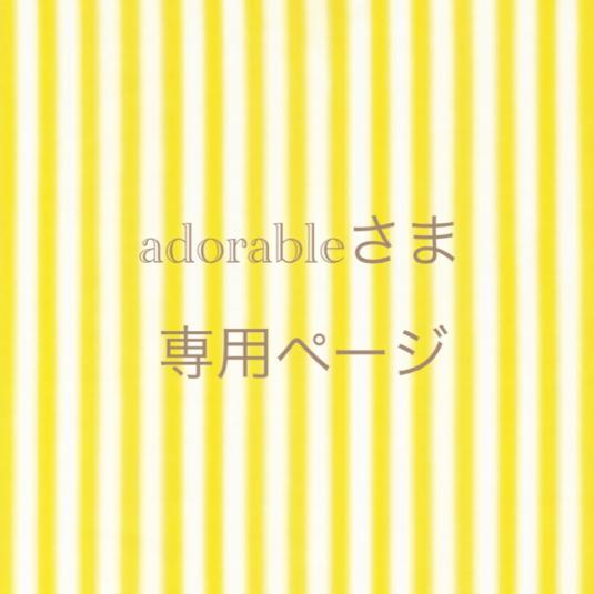 adorableさま 専用ページ