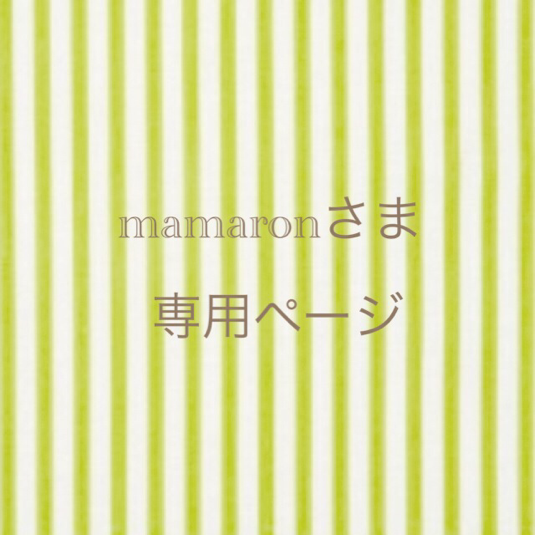 mamaronさま 専用ページ