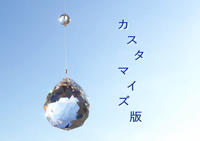 Clear sky**サンキャッチャー*カスタマイズ版*